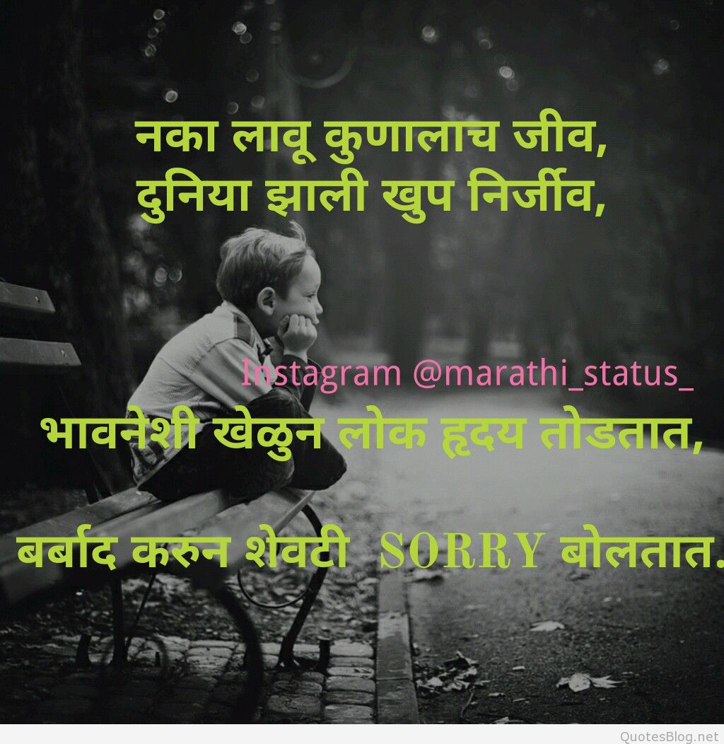 Love Marathi Quotes Love Marathi Sad Quotes Pinmarathi Status On Marathi Status Pinterest