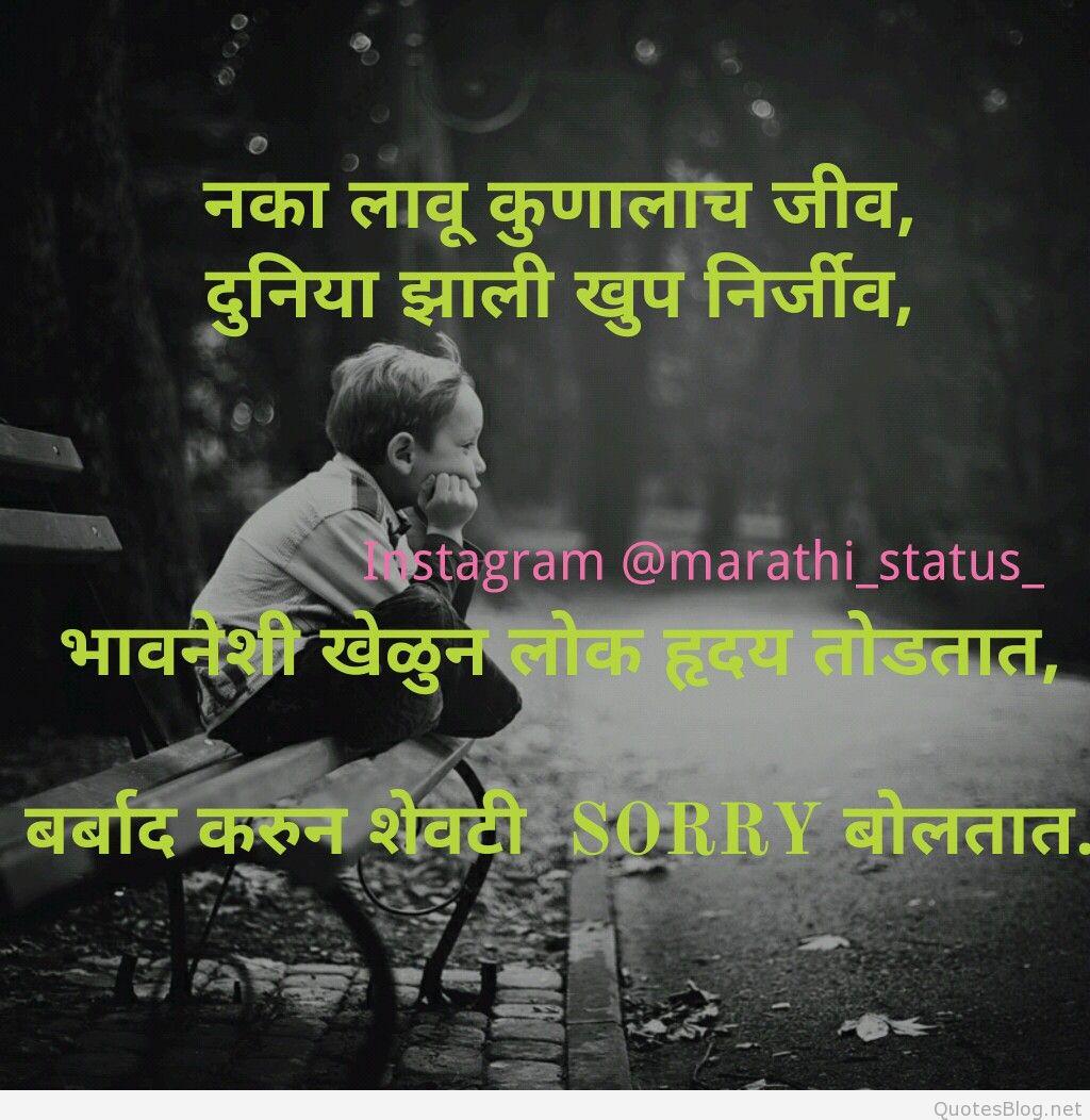 Love Marathi Quotes Love Marathi Sad Quotes Pinmarathi Status On Marathi Status Pinterest