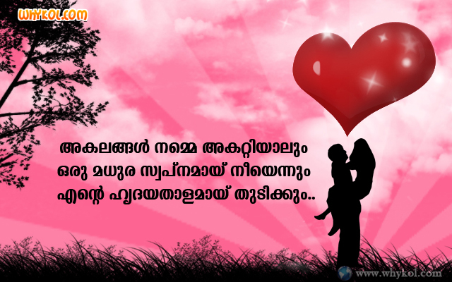 Malayalam Love Messages For Husband | Hover Me