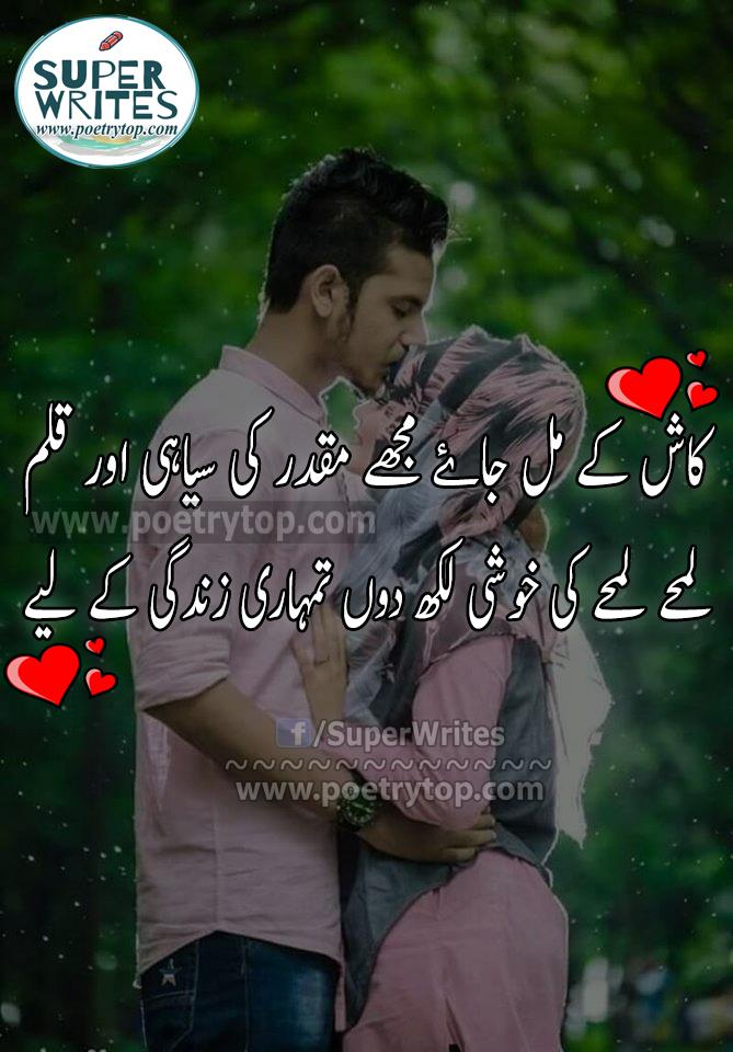 Love Poetry Urdu Romantic