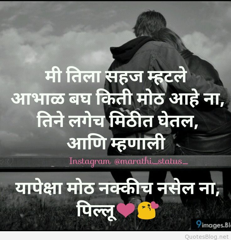 Love Messages In Marathi Love Quotes For Girlfriend Marathi