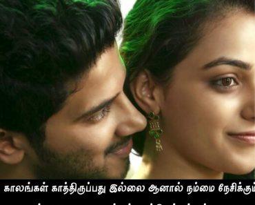 Tamil Quotes Images Love Sad Life Friendship