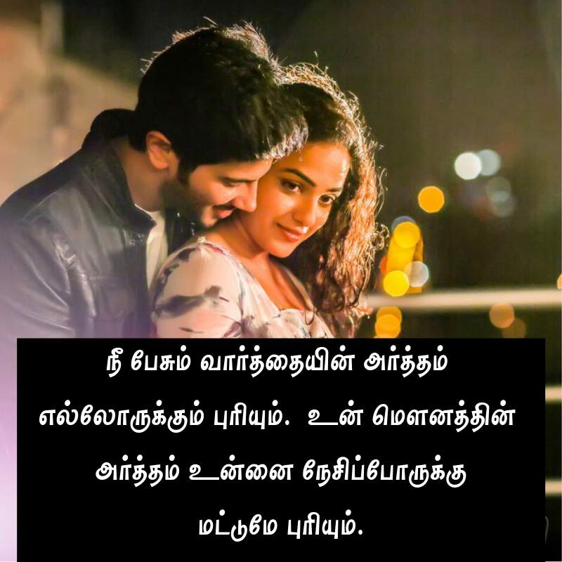 Love Quotes For Him In Tamil