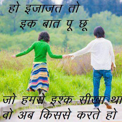 Best Collection Of  Lines Sad Heart Touching Love Quotes Shayari In Hindi