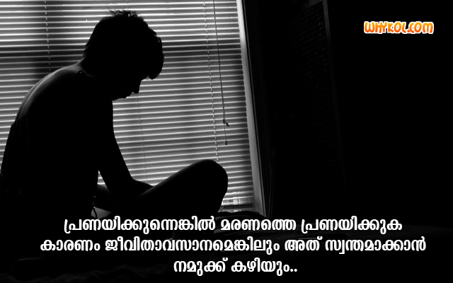 Sad Love S S Quotes Images In Malayalam