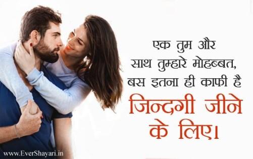 Romantic Love Shayari For Bf In Hindi