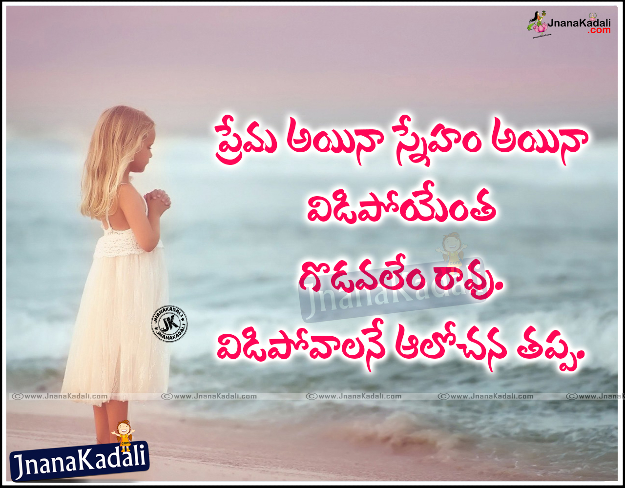 Love Quotes Love Meaning In Love Quotes In Jnana Kadali