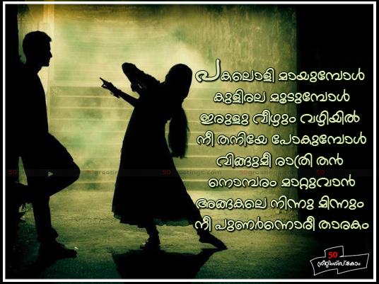 Malayalam Love Words