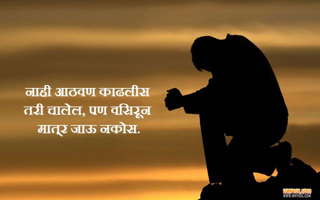 Image Result For Marathi Sad Status