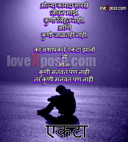 Image Result For Love Quotes In Marathi