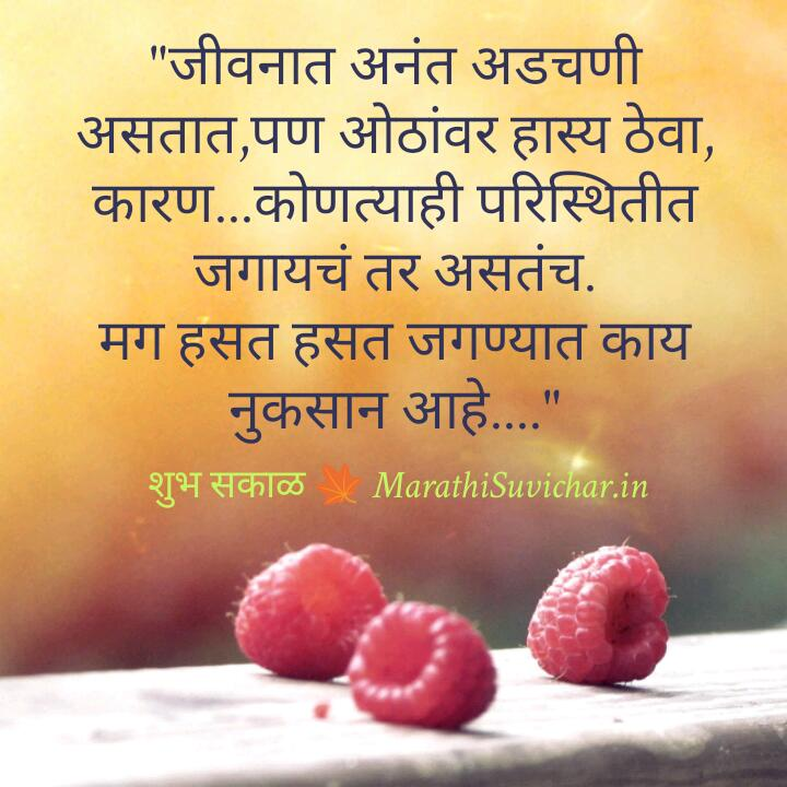 Image Result For Quotes On Love In Marathi