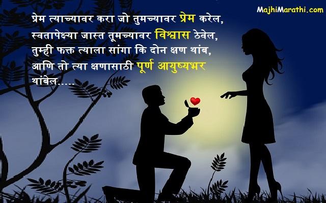 Marathi Love Images New