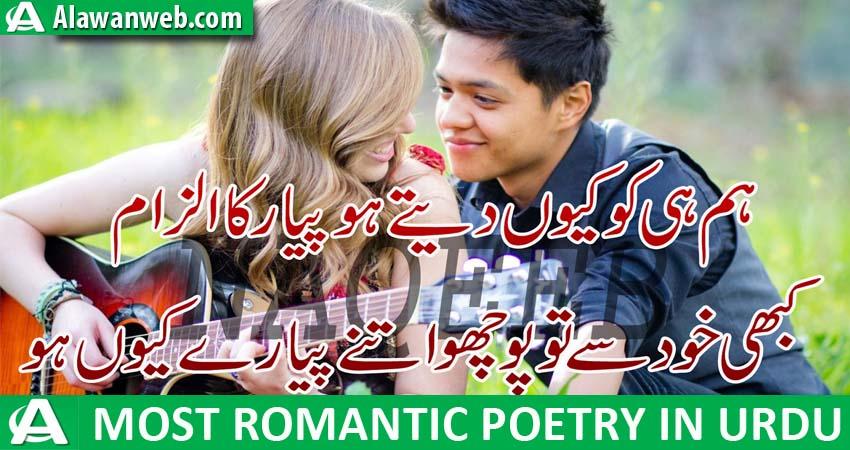 Beautiful Romantic Shayari In Urdu