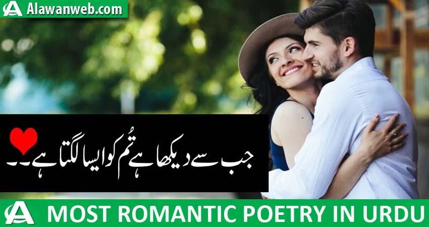 Most Romantic Poetry In Urdu Hindi