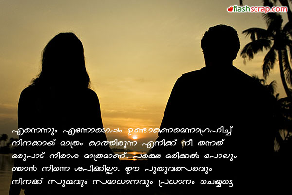 New Year Quotes In Malayalam Download Image