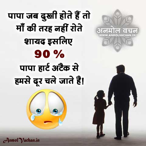 I Miss You Dad Quotes In Hindi Flirt Chat