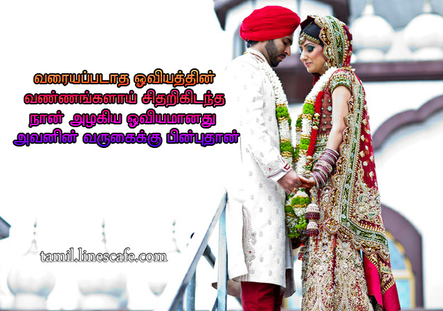 Image Result For Husband And Wife Love Quotes In Tamil