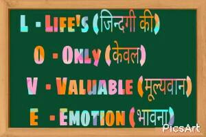 I Love You Ka Full Form Kya He In Hindi