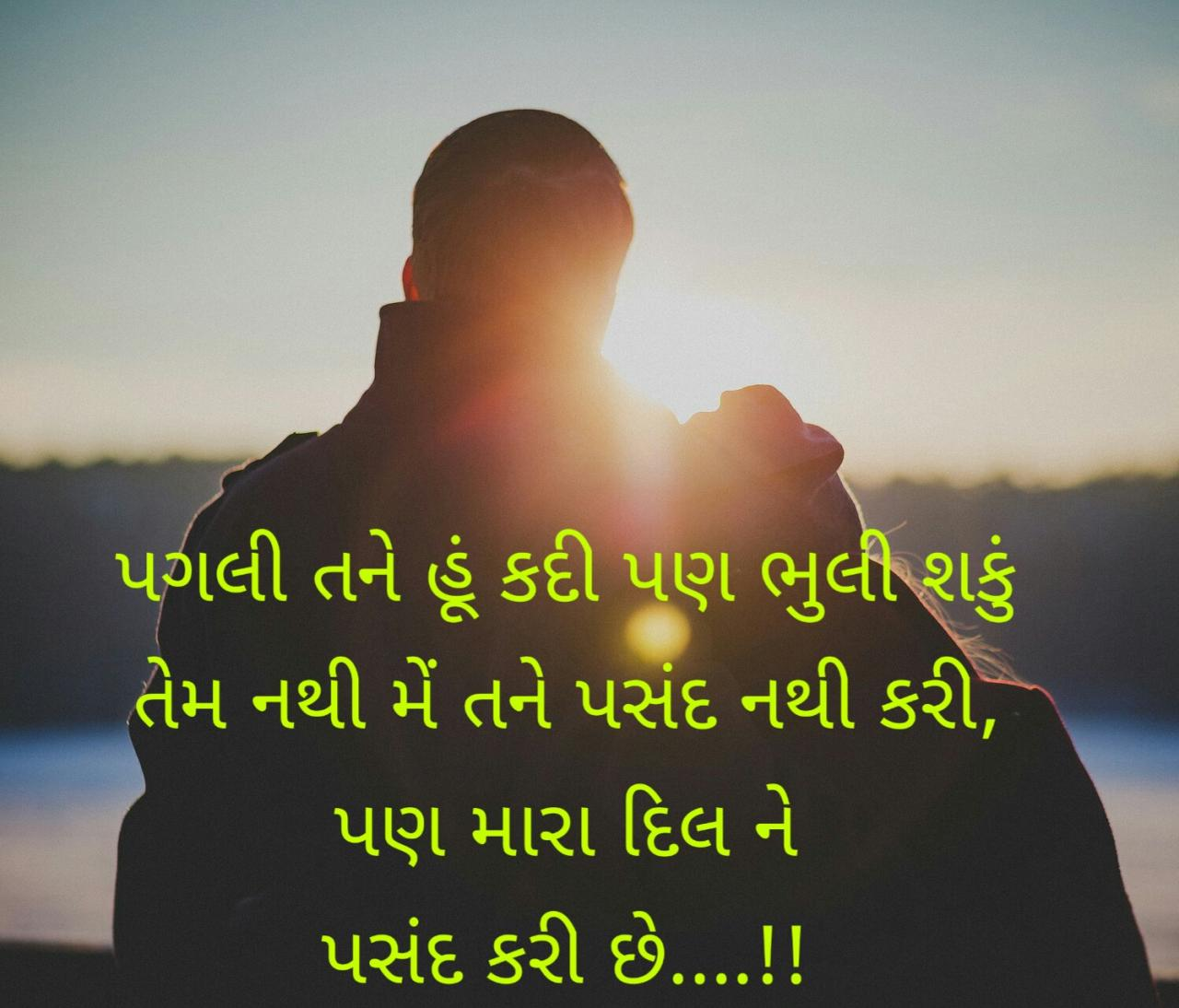 The Best For Gujarati Love Shayari For Girlfriend To Very Nice Profile Image