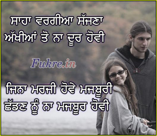 Punjabi Love Quotes Wallpaper