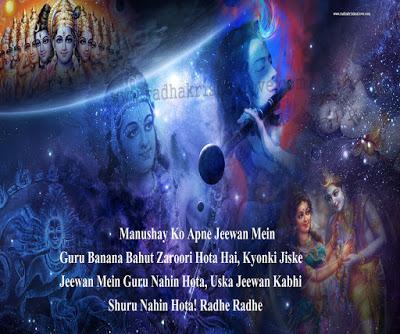Radha Krishna Love Status For Whatsapp