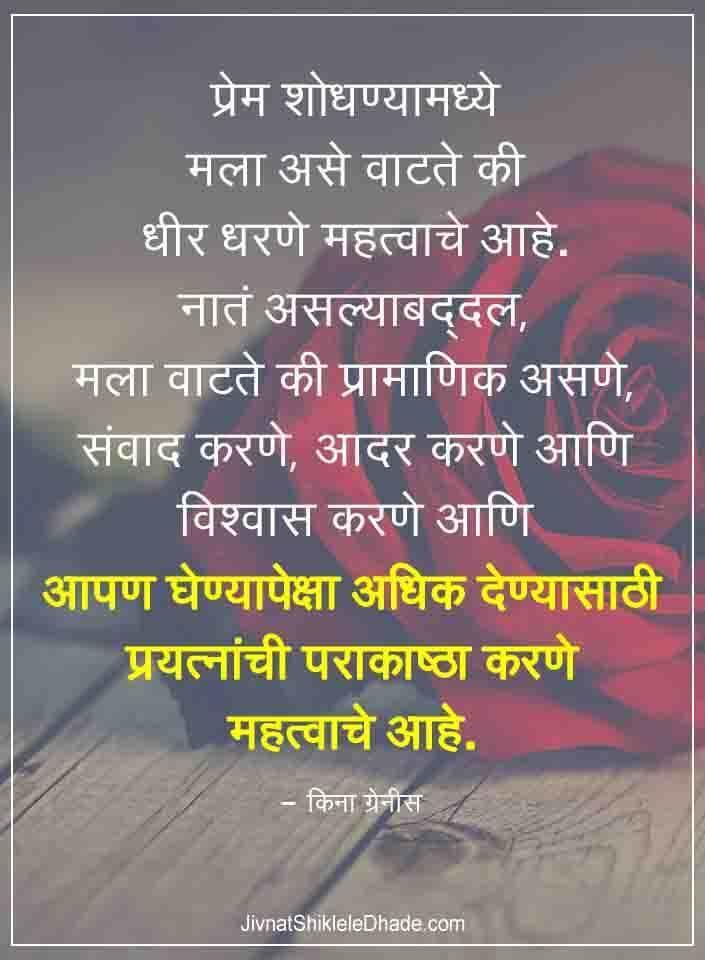 Relationship Quotes Marathi  E A Aa  E A B  E A Ae  E A B  E A A E A A  E A Af  E A Ae E A A  E A Af