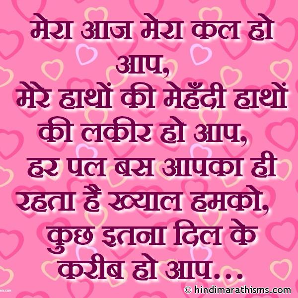 Romantic Hindi Love Sms For Husband Love Sms Hindi Image