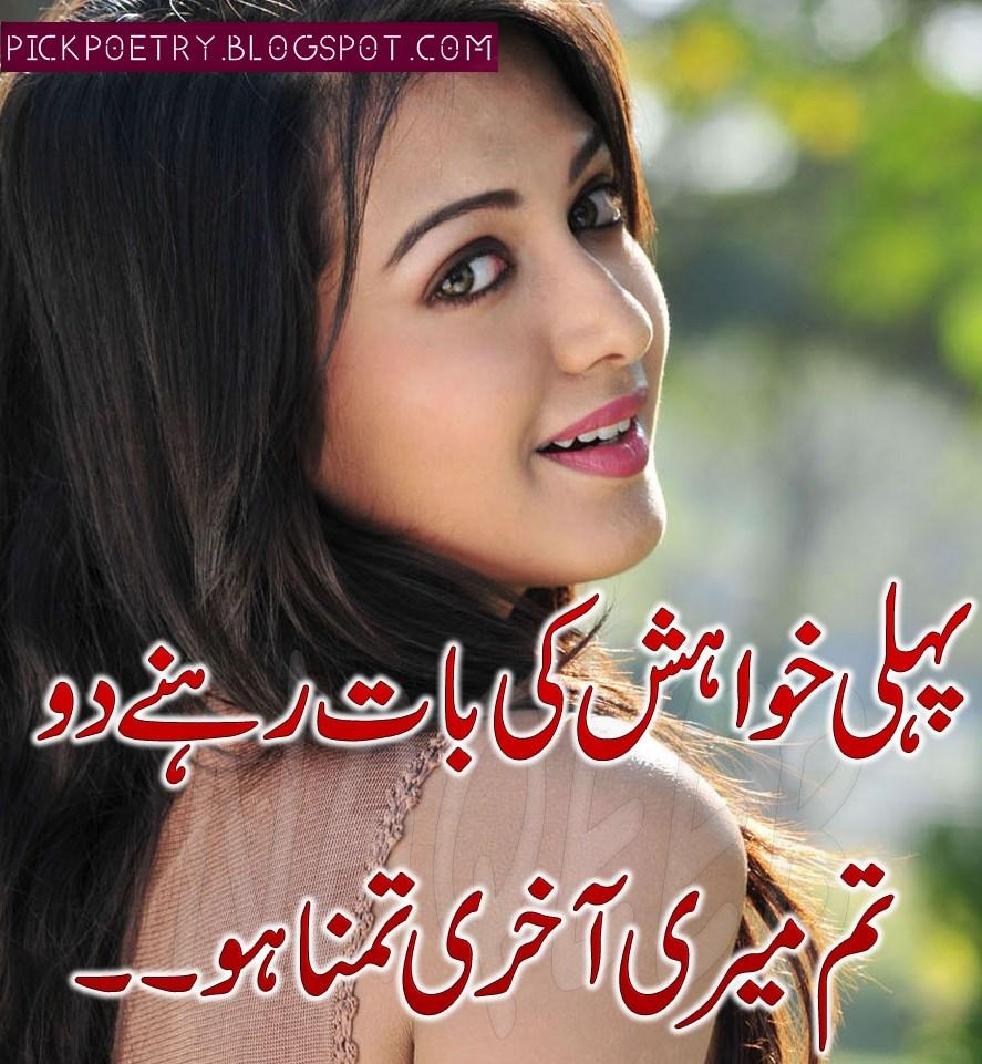 Romantic Poetry In Urdu