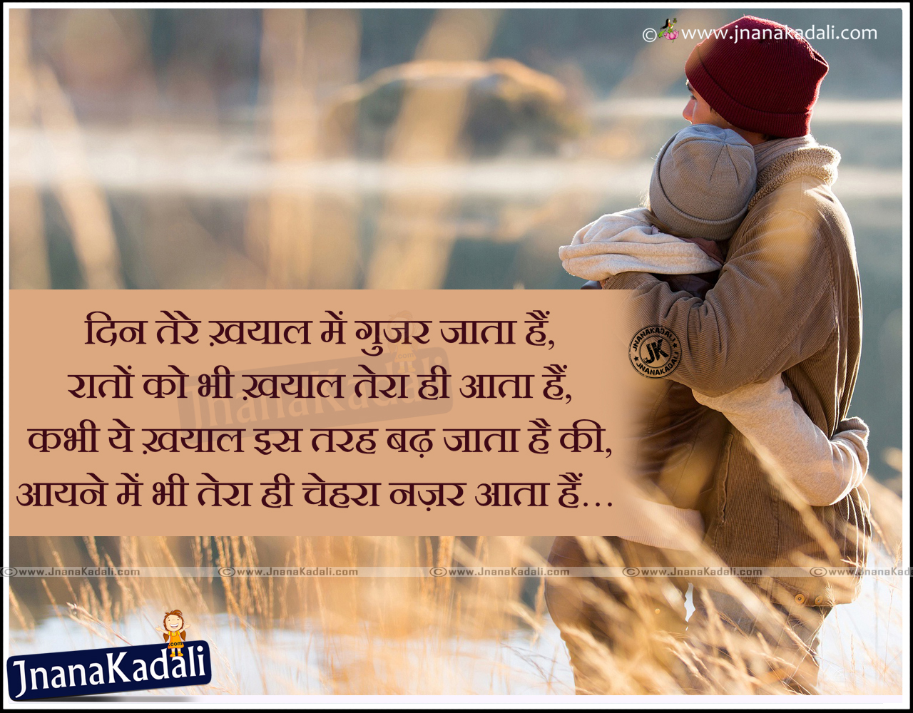 Image Result For Love Thoughts In Hindi For Husband