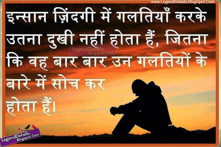 Sad Alone Love Quotes In Hindi Legendary Quotes Quotes
