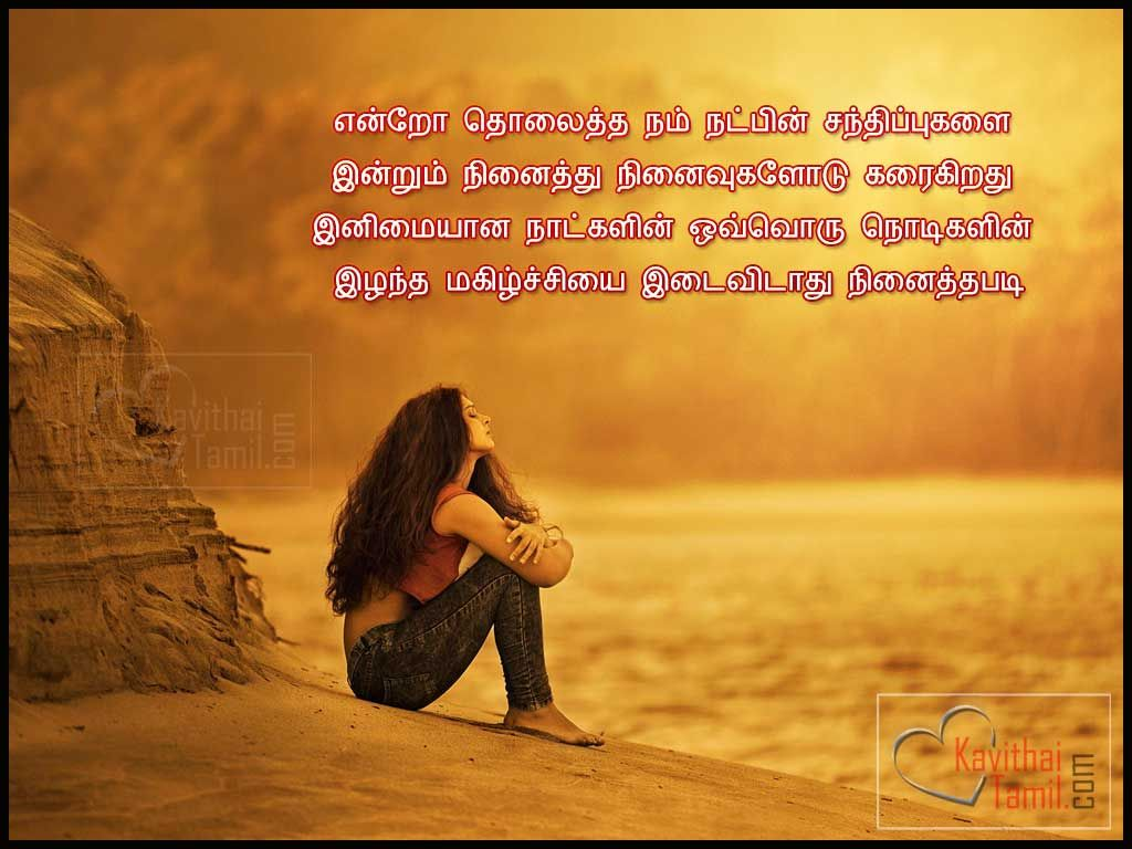 Sad Feeling Friendship Quotes In Tamil