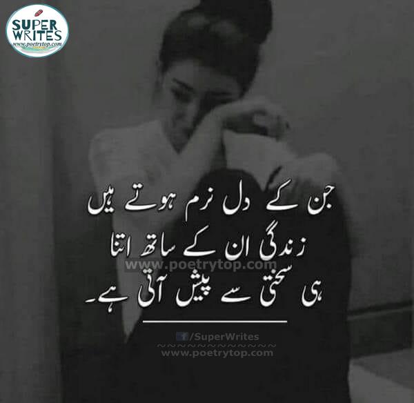 Sad Love Quotes Urdu