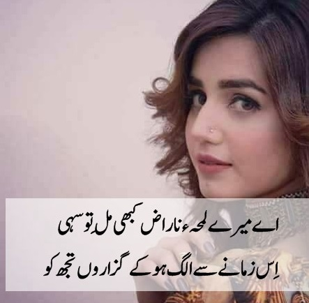 Urdu Sad Love Shayari