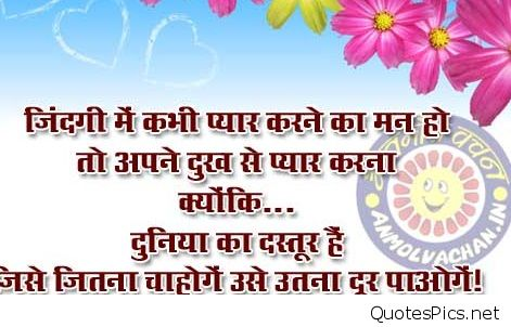 Sad Quotes In Hindi About Life Love Quotes