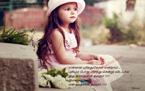 Image Result For Husband Wife Quotes In Tamil