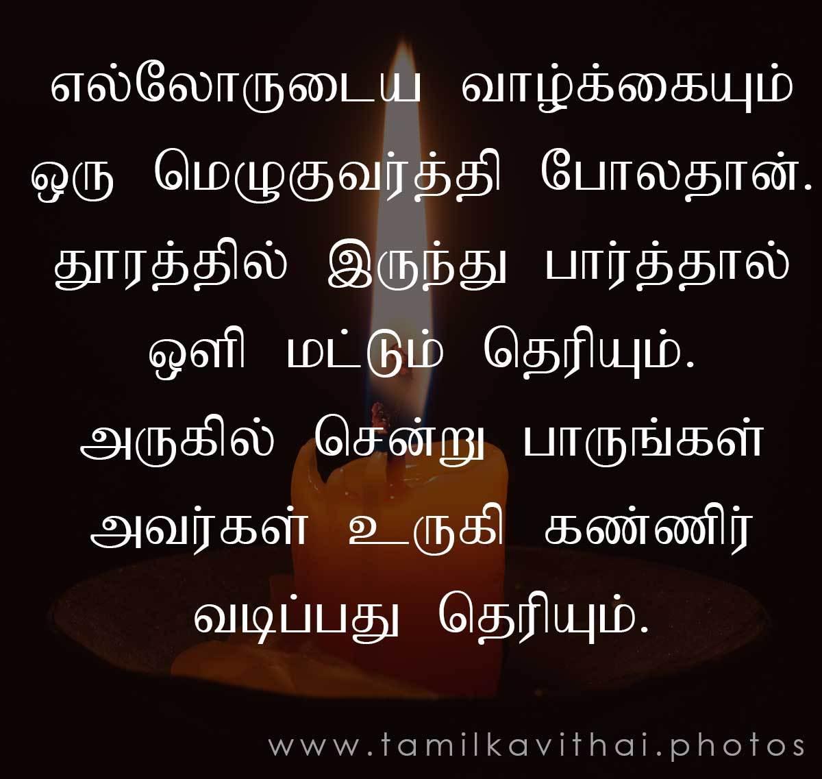 Sad Life Quotes In Tamil Language