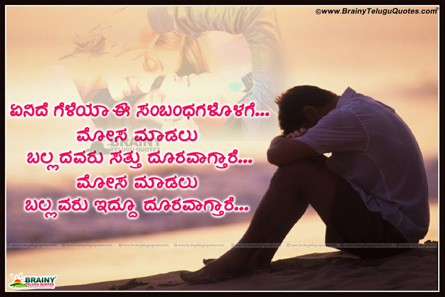 Here Is A Nice Kannada Language Love Failure Messages And Miss You Quotes Images Alone