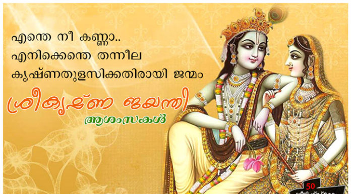 Sri Krishna Jayanti Quotes