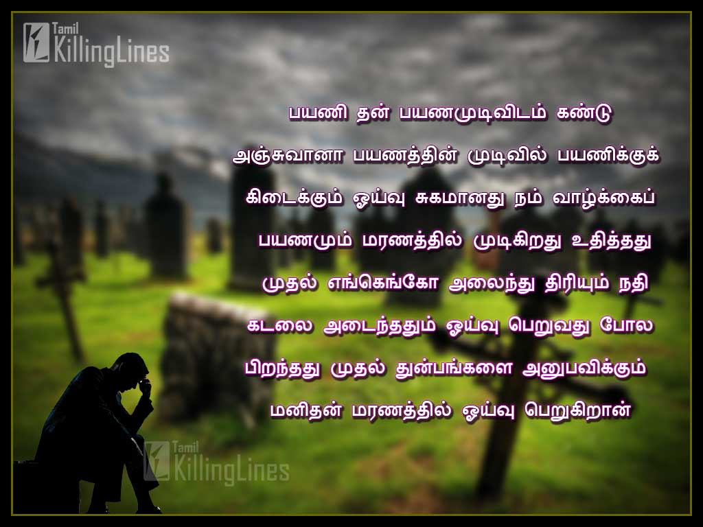Image Result For Feeling Quotes In Tamil