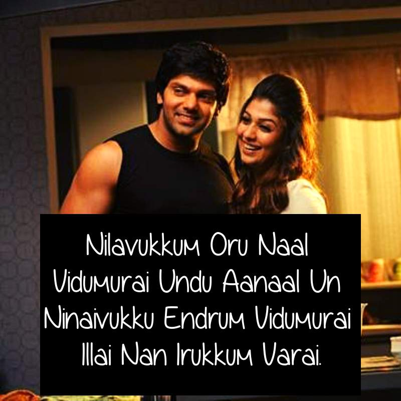 Tamil Quotes Images Free Download