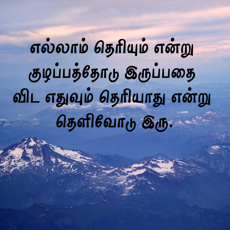 Tamil Quotes Life