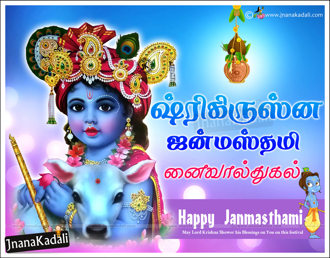 Here Is Krishna Bhagwan Janmashtami Wishes And Greeting Ecards And Mobile Sms Messages Herelord
