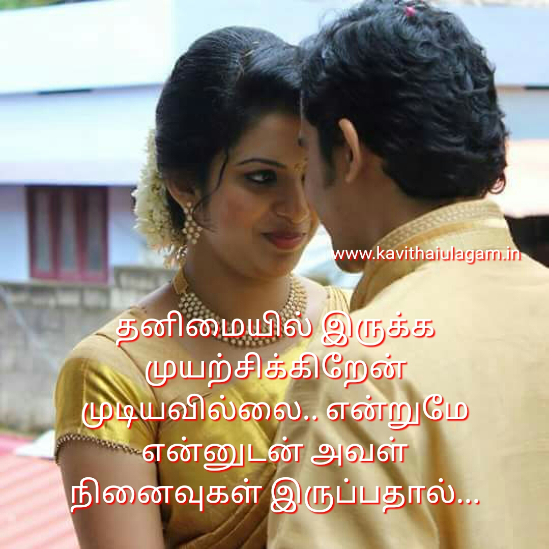 Love Quotes Kavipoems And Poetry In Tamil With Images For Whatsapp Sharing About Love Sad Love Failure Pirivu Heart Touching Cute
