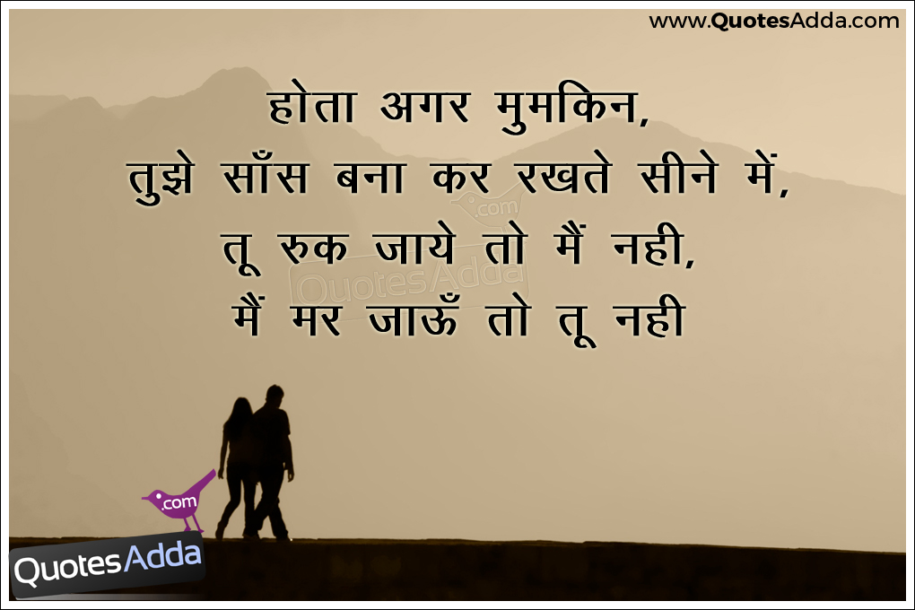 True Love Shayari In Hindi Language With Love Couple Images