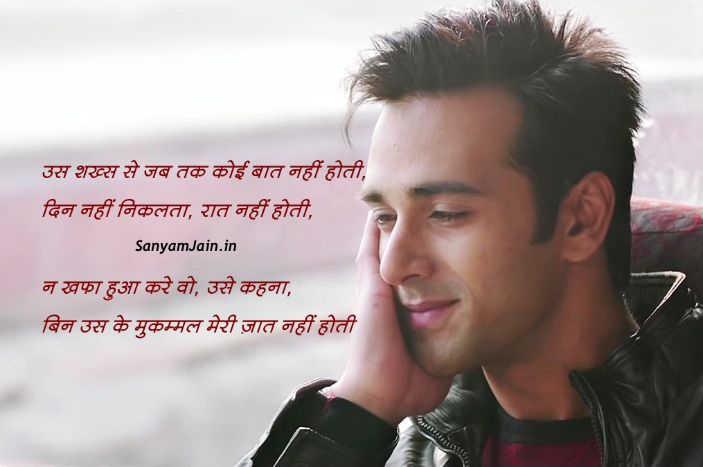 Image Result For Romantic Shayari On Love For Boyfriend