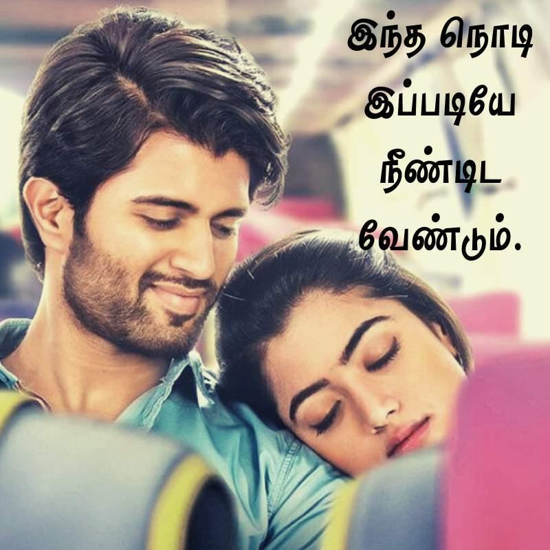Vijay Devarakonda Whatsapp Dp Tamil
