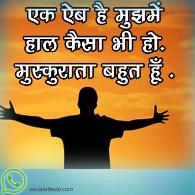 Whatsapp Hindi Status Images