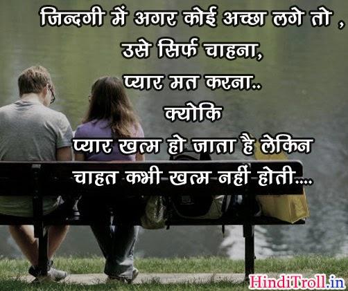 Zindgi Mein Agar Koi Hindi Motivational Love Quotes Wallpaper