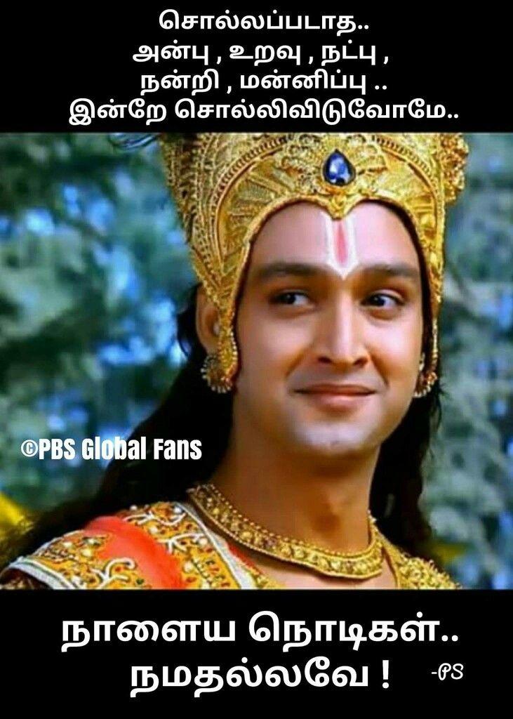 Mahabharata_quotes_in_tamil Mahabharata Quotes Gita Quotes Full Quote Krishna Quotes Touching Words
