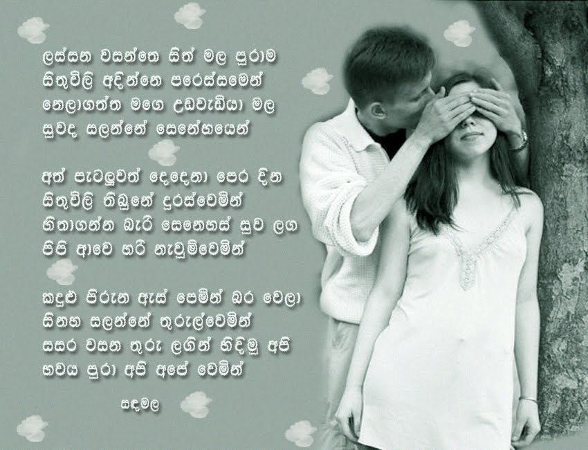 Sad Sinhala Love Poems